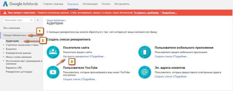 Настройка ремаркетинга в google adwords купить аккаунт гугл адвордс
